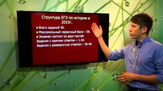 Подготовка к ЕГЭ по истории. Обзорный урок.(Данный урок является обзорным по подготовке к ЕГЭ по истории. В презентации представлены рекомендованные..., 2015-07-24T15:44:15.000Z)