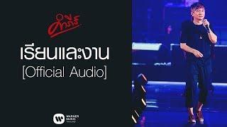 พงษ์สิทธิ์ คำภีร์ - เรียนและงาน【Official Audio】