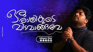 ഒരു രാത്രി കൂടി |Oru Rathri Koodi  | Malai Katru | Ishaan Dev