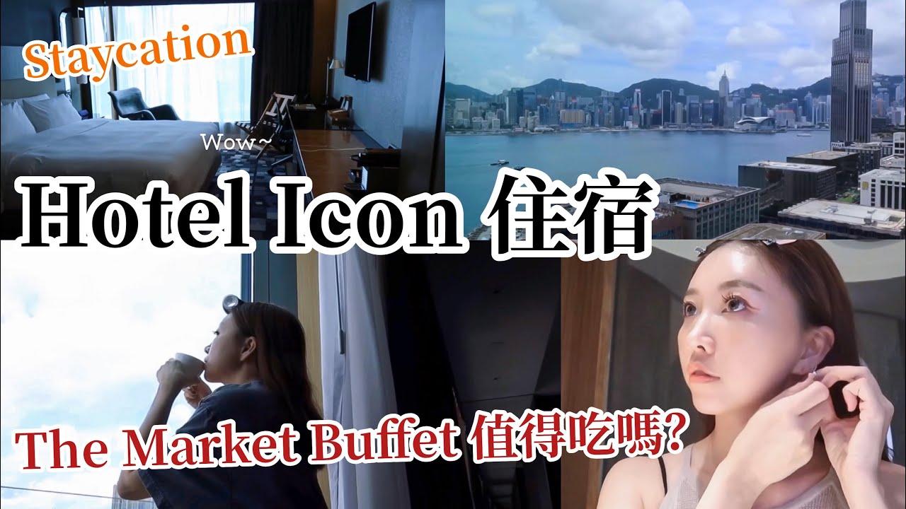 「旅遊Vlog」香港Hotel Icon住宿!香港最著名的夜景你看過沒? The Market Buffet 值得吃嗎?聽說連續得到8年最佳自助餐餐廳?必逛銅鑼灣、尖沙嘴!2020/07/03拍攝~
