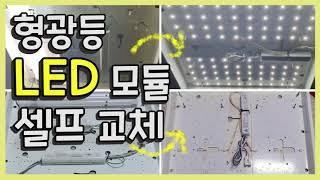 DIY)형광등 LED …
