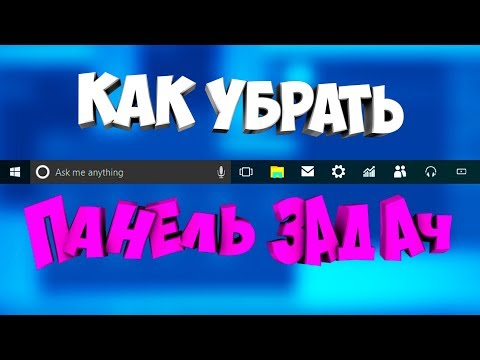 Как убрать панель задач | (Windows)
