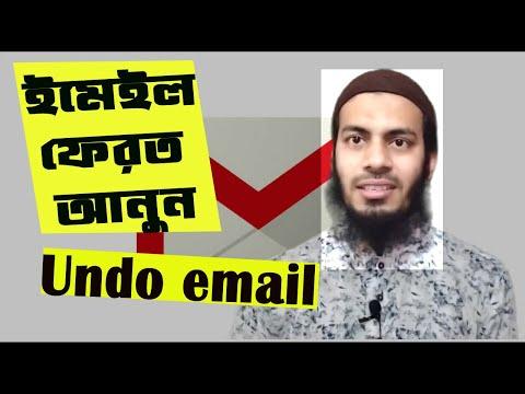 """পাঠানো ই-মেইল তাৎক্ষনিক ফেরত। How To """"Unsend"""" An Sent Email in Gmail."""