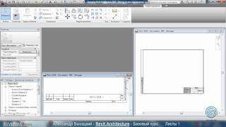 AVysotskiy.com - Видеокурс Revit Architecture - 701 - Листы 1