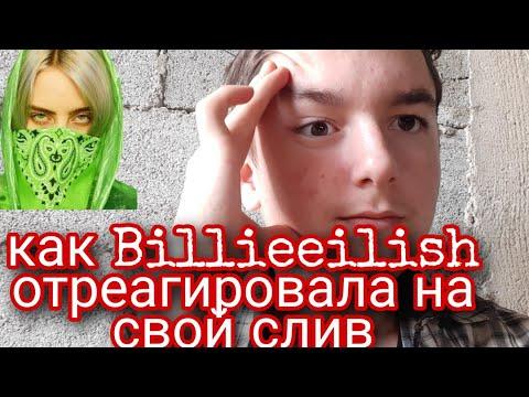 Как Билли Айлиш прокомментировала свой слив(