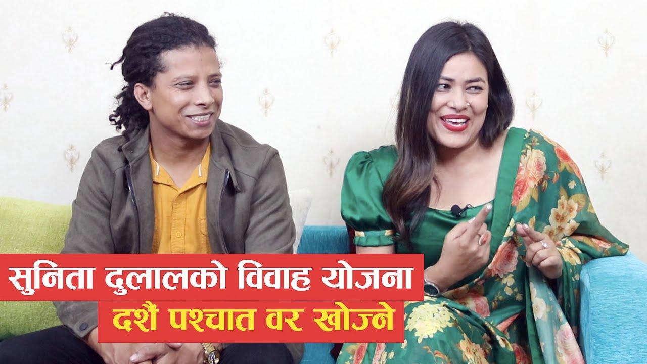 सुनिता दुलालसंग विशेष कुराकानी : दशैं सकिए लगतै विवाह बारे सोच्ने, अर्को वर्ष सम्म वर पाउँछु कि