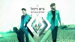 גיא ויהל - שמים בוערים - האלבום המלא!