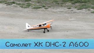 Самолет XK A600 DHC-2 с БК и стабилизацией