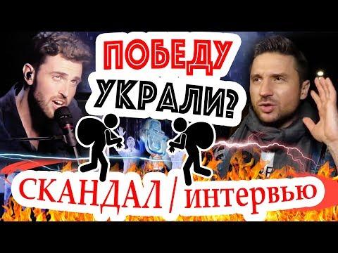 СКАНДАЛЬНОЕ ИНТЕРВЬЮ. Лазарев в шоке! Чем взял победитель Лоуренс, и почему убрали Беларусь