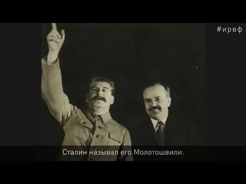 Вячеслав Молотов. Второй после Сталина