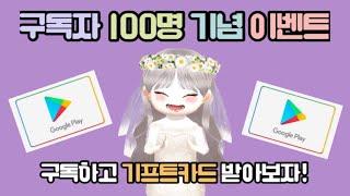 [얼음땡 온라인] 구독자 100명 감사합니다 ! 100…