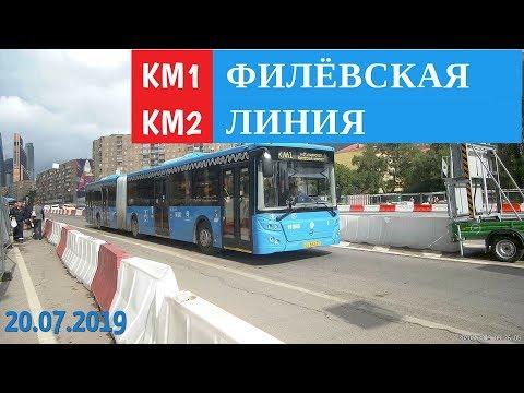 Автобусы КМ1 и КМ2 на закрытой Филёвской линии метро // 20 июля 2019