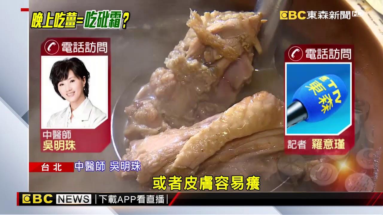 晚上吃薑如吃砒霜?中醫:燥熱體質不該吃過量 - YouTube