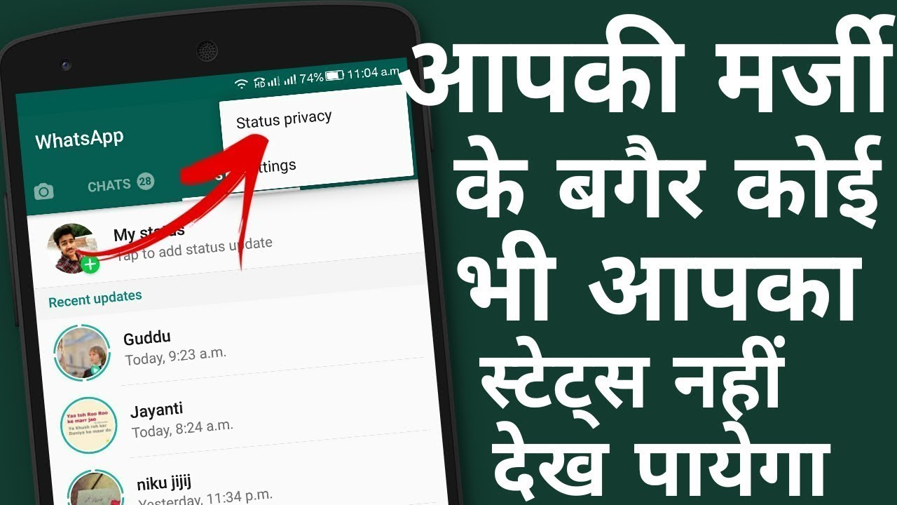 Whatsapp Tricks Whatsapp Status Ko Hide Kaise Kare