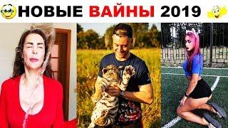 НОВЫЕ ВАЙНЫ инстаграм 2019 | Давид Манукян / Равиль Исхаков / Карина Кросс