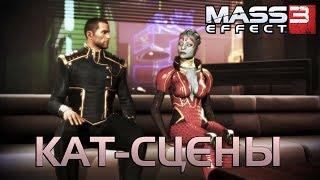 Mass Effect 3 ►Пригласили к себе Лиару, Самару [Кат-сцены]