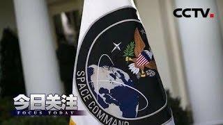 《今日关注》 20190903 美启动太空司令部 俄针锋相对 米格-31演练近太空战!| CCTV中文国际