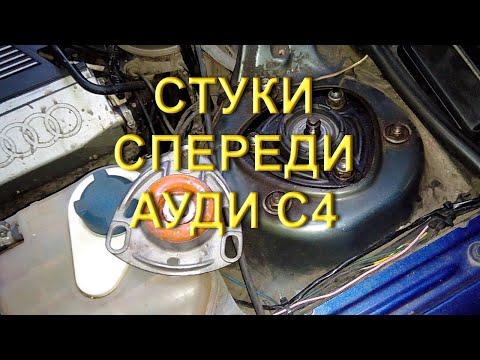 Audi C4 - Стук спереди - Верхние опоры
