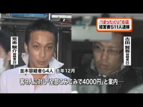 歌舞伎町 ぼったくりキャバクラを一斉摘発(日本テレビ系(NNN