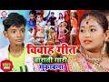 #Video #विवाह गीत स्पेशल | Shahil Babu & Jayshree | बराती गारी गीत मुकाबला | मगही शादी गीत 2021