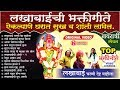 Top 14 Lakhabai Bhaktigeet (Lakhabai Charni Deha Vahila)   Video Jukebox