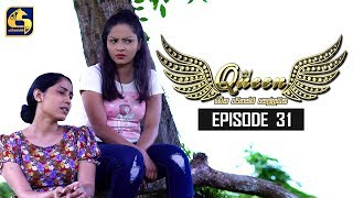 Queen Episode 31 || ''ක්වීන්'' || 17th September 2019