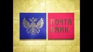 Стоит ли вкладывать деньги под проценты в Почта банк