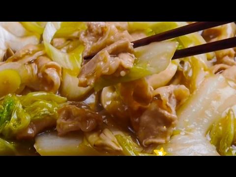 ごはんがすすむ 白菜と豚バラ肉のあんかけ Youtube