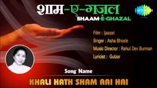 Khali Hath Sham Aai Hai |  Shaam-E-Ghazal | Ijaazat | Asha Bhosle
