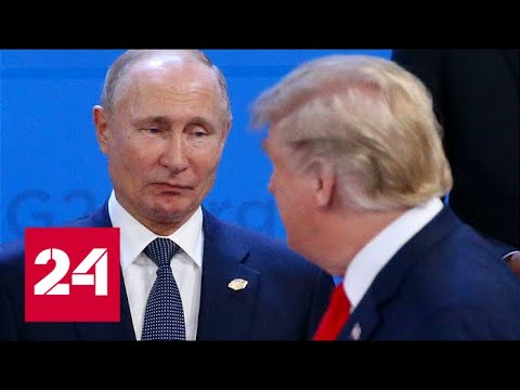 Саммит G20: Трамп