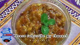 বিরিয়ানির চাটনি / আলুবোখারার চাটনি / আলুবোখারার আচার / biye barir aloo bukharar chatni