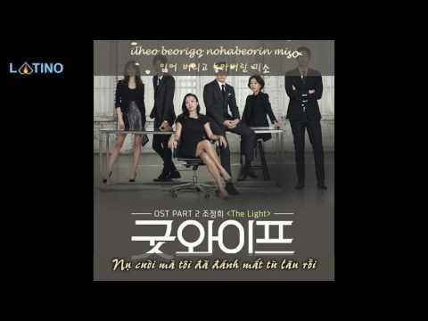 [Vietsub + Kara] JO JUNG HEE - THE LIGHT [The Good Wife OST Part 2]