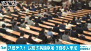 英語民間試験の利用「未定」が3割 大学共通テスト(19/08/27)