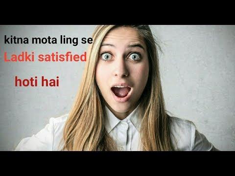 kitna mota ling ladki ka pasand hai/लड़की को कितने Mota
