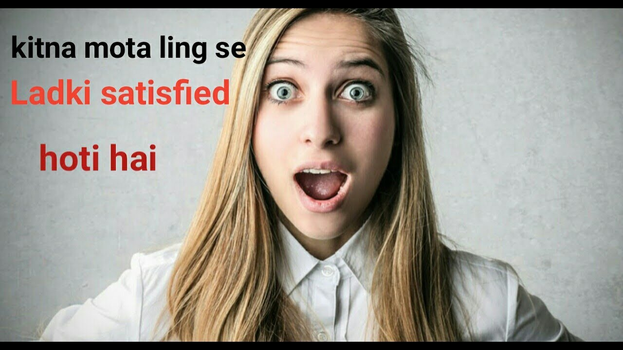 kitna mota ling ladki ka pasand hai/लड़की को कितने Mota लिंग पसंद आता है    Health Education  
