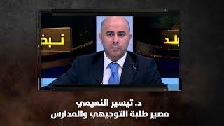 د. تيسير النعيمي - مصير طلبة التوجيهي والمدارس - نبض البلد