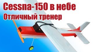 Cessna 150 в небе. Самолет для новичков   Хобби Остров.рф