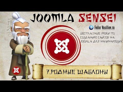 7.Родные шаблоны | Joomla Sensei