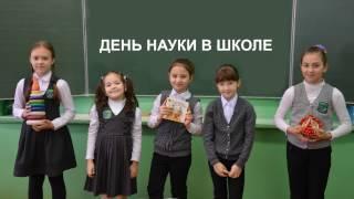 видео День науки в школе
