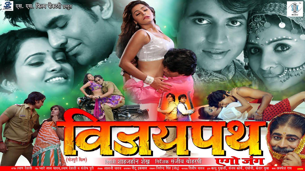 vijaypath ago jung bhojpuri movie