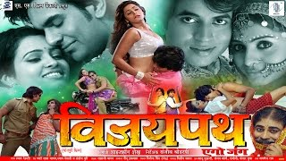 vijaypath ago jung   official trailer   an action packed romantic bhojpuri movie