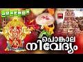 Download Hindu Devotional Songs Malayalam | പൊങ്കാല നിവേദ്യം   | Attukal Amma Devotional Songs 2018 MP3 song and Music Video