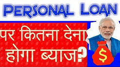 Personal Loan Interest Rates and Eligibility -       ? #PersonalLoan