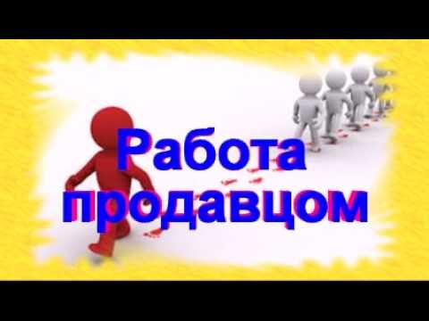 ессентуки свежие вакансии продавециз YouTube · Длительность: 9 с