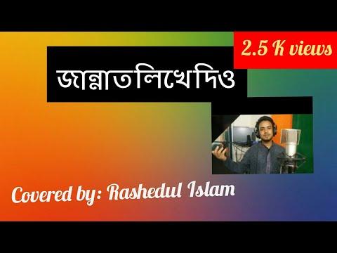 জান্নাত লিখে দিও-Jannat likhe dio- Covered By Rashedul Islam