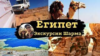 Египет 2021 Экскурсии Шарм Эль Шейха Путешествие в Дахаб цветной каньон Салама