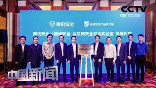 [中国新闻] 第五届互联网安全领袖峰会:聚焦各行业安全联动 | CCTV中文国际