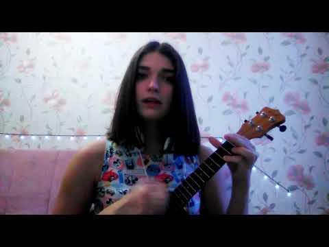 GONE. fludd - САХАРНЫЙ ЧЕЛОВЕК (ukulele cover by Dophamine)