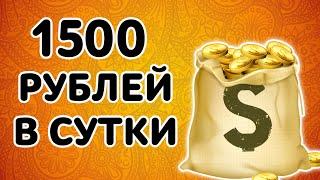 КАК ЗАРАБОТАТЬ 1500 РУБЛЕЙ В ДЕНЬ И БОЛЬШЕ С ПОМОЩЬЮ GOOGLE TRANSLATE