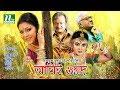 Bangla Movie Amie Ustad by Anju Ghosh, Uzzal, Diti, Khalil